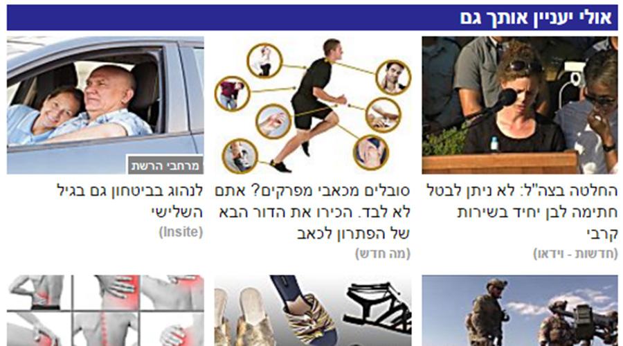 לא רק פייסבוק מתאימים את הפיד למשתמשים: הצעות תוכן של חברת אאוטבריין ב- Ynet.